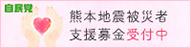 熊本地震被災者支援募金受付中