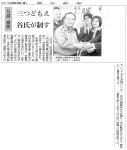 2017.10.23朝日新聞