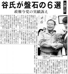 2017.10.23神戸新聞