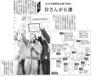 2017.10.23毎日新聞