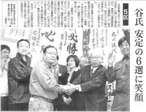2017.10.23産経新聞