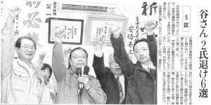 2017.10.23読売新聞