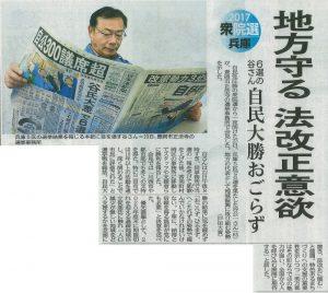 2017.10.24日本海新聞