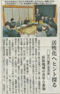 2017.12.21日本海新聞