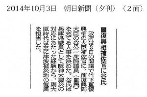 朝日新聞2014.10.03