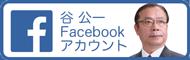 谷公一Facebookアカウント