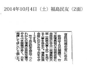 fukushima141004