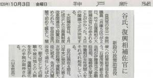 神戸新聞2014.10.03