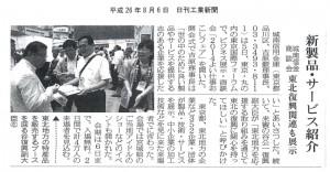 日刊工業新聞2014.08.06