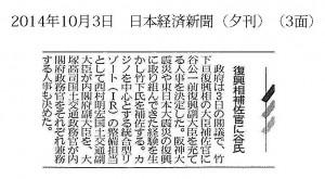 日本経済新聞2014.10.03