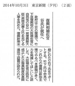 東京新聞2014.10.03