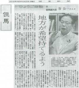 読売新聞14.08.25