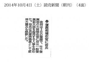 yomiuri141004