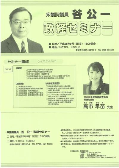 政経セミナーパンフレット