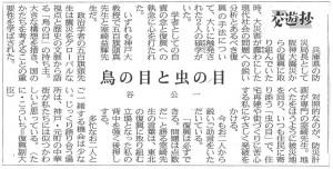 日経新聞 2014.05.29