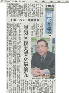 日本海新聞2015.01.15
