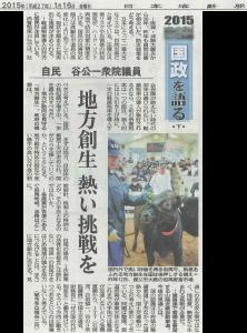 日本海新聞2015.01.16