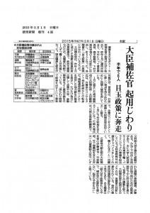 読売新聞H27.3.1