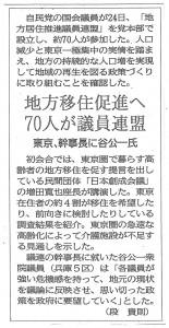 神戸新聞H27.06.25