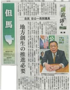 日本海新聞20170119