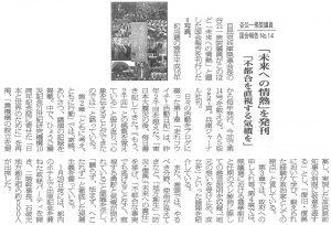 兵庫ジャーナル2018/02/05