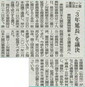 福島民報新聞 2018.1.30