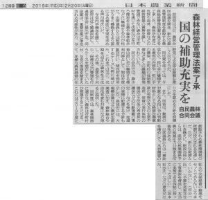 日本農業新聞 2018.2.20