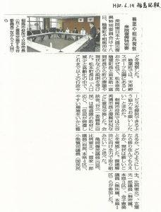 2018.6.19福島民報