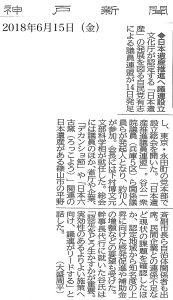 2018.6.15神戸新聞