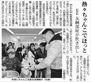 2018.12.16北海道新聞