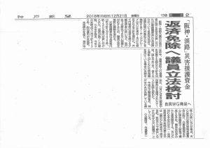2018.12.21神戸新聞