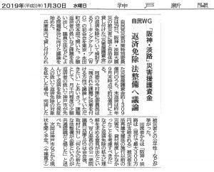 神戸新聞2019.1.30