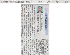 神戸新聞2018.12.28