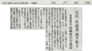 神戸新聞2019.3.3