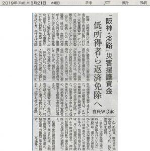 神戸新聞2019.3.21