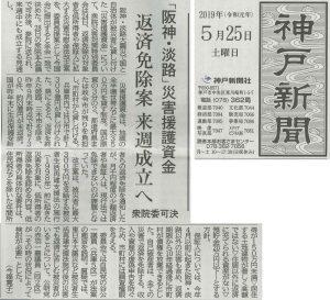 神戸新聞2019.05.25