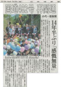 2019.05.26 日本海新聞