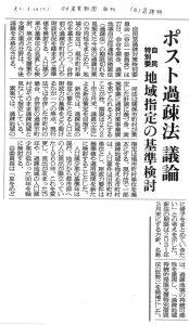 日本農業新聞2020.03.28