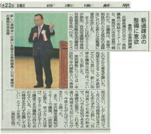 日本海新聞2020.11.22