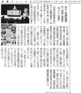 兵庫ジャーナル2020.12.14