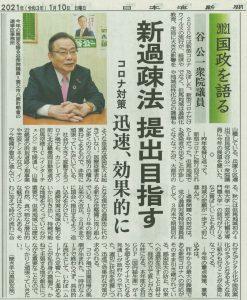 2021.1.10日本海新聞