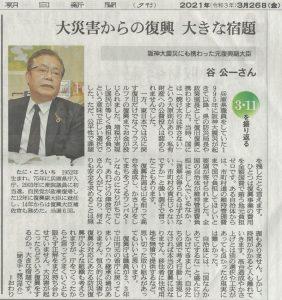 2021.3.26朝日新聞