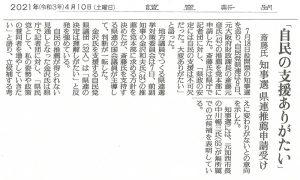 20210410_yomiuri2