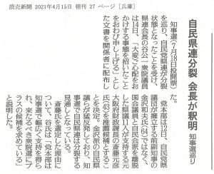 20210415_yomiuri